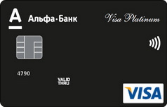 Дебетовая Альфа Visa Platinum Black
