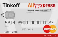 Кредитная карта Тинькофф AliExpress