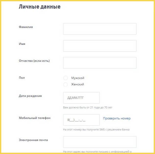 втб мультикарта кредитная онлайн заявка