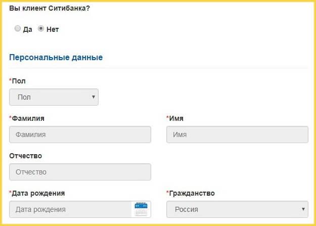 Форма анкеты на кредитку Ситибанка