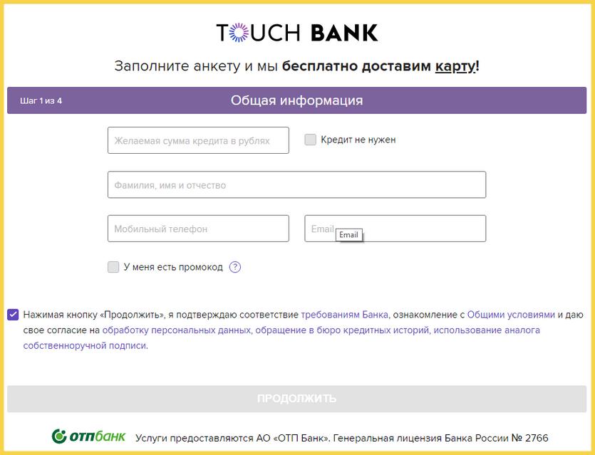Форма анкеты на кредитную карту Тач Банка