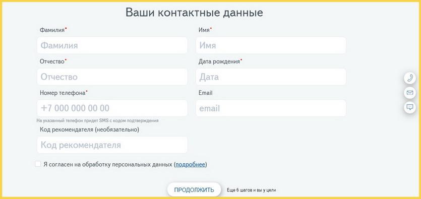 Почта банк кредит наличными онлайн заявка лиски