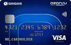 Кредитная карта Озон от Бинбанка