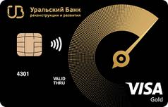 Дебетовая Максимум Visa Gold УБРиР
