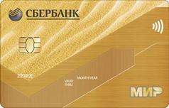 Дебетовая Золотая карта МИР Сбербанка