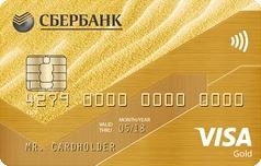 Дебетовая Золотая карта Visa Сбербанка