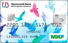 Дебетовая карта пенсионера МИР УБРиР