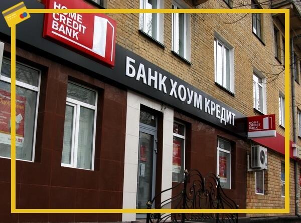 Отзывы банка хоум кредит наличными