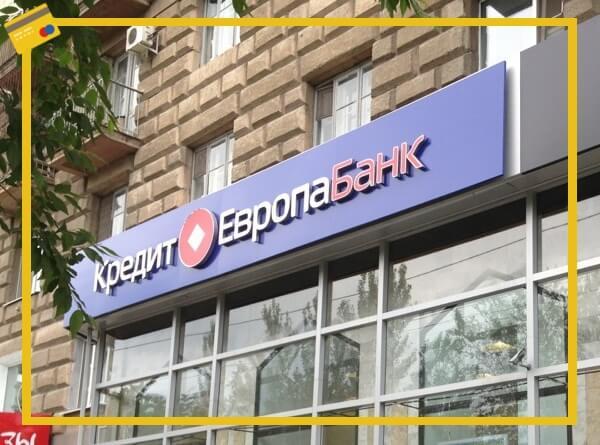 кредит европа банк узнать статус заявки