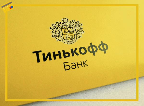 Виды дебетовых карт банка Тинькофф