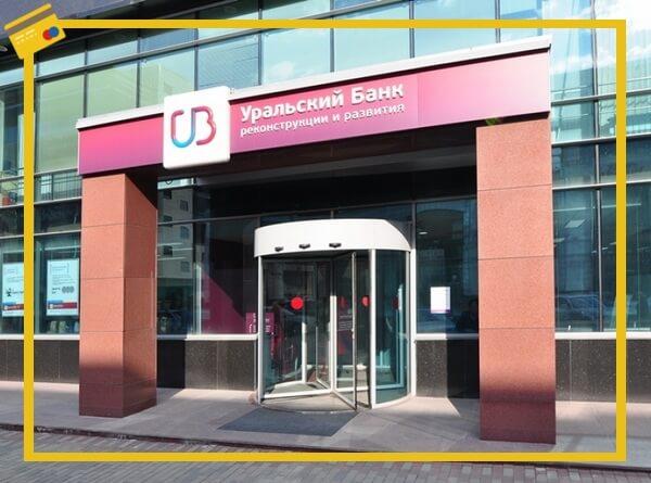 Кредит открытый уральский банк реконструкции и развития отзывы