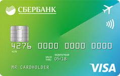 Кредитная карта Сбербанка Для путешественников