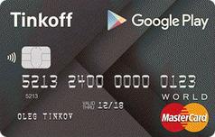 Кредитная карта Тинькофф Google Play