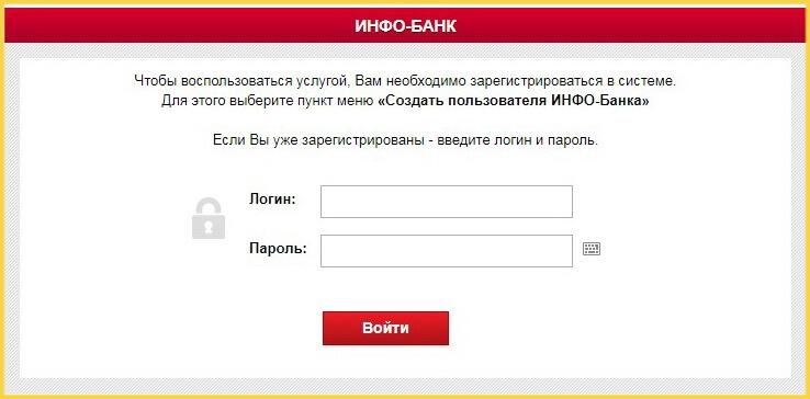 Личный кабинет Инфо-банк в Русфинанс Банке