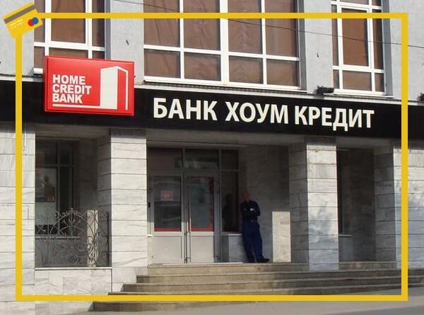 Хоум кредит банк славянск на кубани адрес