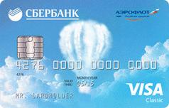 Кредитная классическая карта Visa Аэрофлот Сбербанка