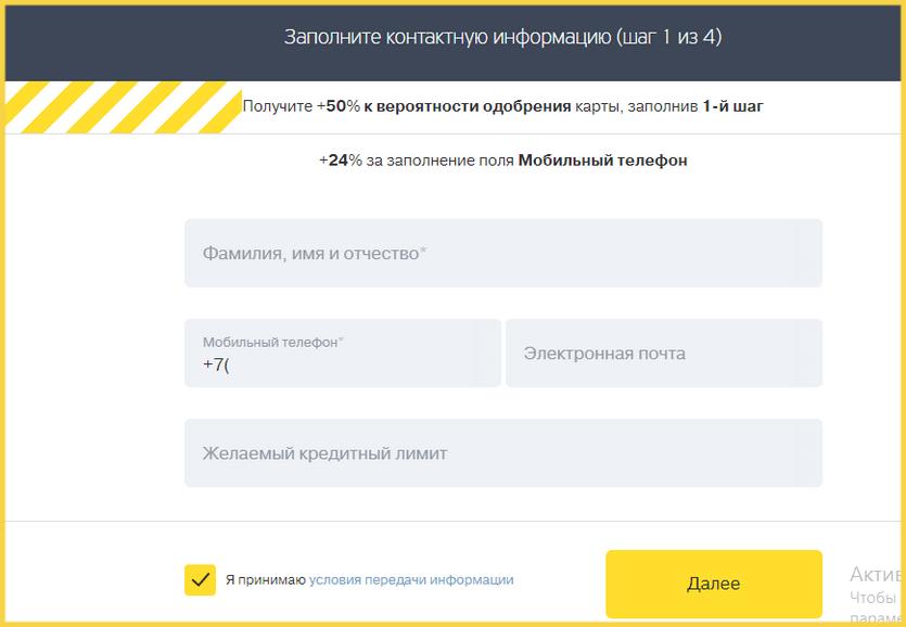Контактные данные в анкете на кредитную карту Тинькофф