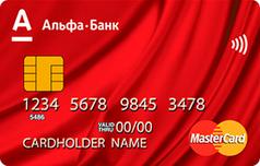 Кредитка 100 дней Альфа банка