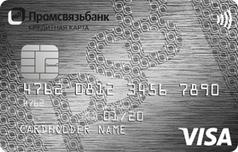 Кредитная карта 100+ от Промсвязьбанка