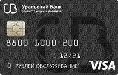 Кредитка 120 дней без процентов УБРиР