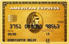 Кредитка American Express Gold банка Русский Стандарт