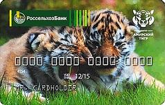 Кредитная карта Амурский тигр от Россельхозбанка