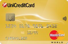 Кредитка Автокарта Mastercard World Премиум ЮниКредит Банка