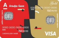 Кредитка Близнецы Альфа банка