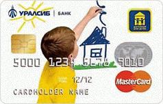 Кредитка Достойный дом Детям Уралсиб банка