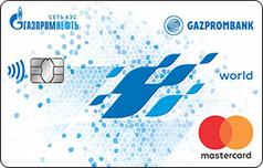 Кредитная карта Газпромбанк-Газпромнефть