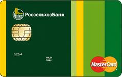 Кредитная карта Хозяина от Россельхозбанка