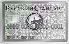 Кредитка Империя Платинум банка Русский Стандарт
