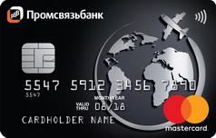 Кредитная Карта мира без границ от Промсвязьбанка