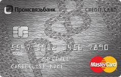 Кредитная карта Mastercard Platinum от Промсвязьбанка