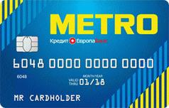 Кредитка Метро Кредит Европа Банка