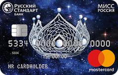 Кредитка Мисс Россия банка Русский Стандарт