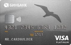 Кредитная карта Platinum от Бинбанка