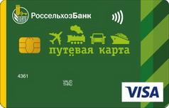 Кредитная карта Путевая от Россельхозбанка