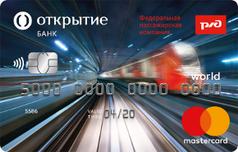 Кредитка РЖД банка Открытие