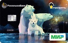 Кредитная карта Роснефть от Россельхозбанка