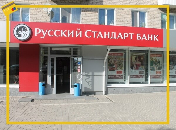 русский стандарт банк кредит наличными онлайн заявка без справок