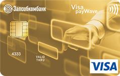Изображение - Кредитная карта запсибкомбанка 120 дней Kreditka-Super-100-dnej-Gold-Zapsibkombanka
