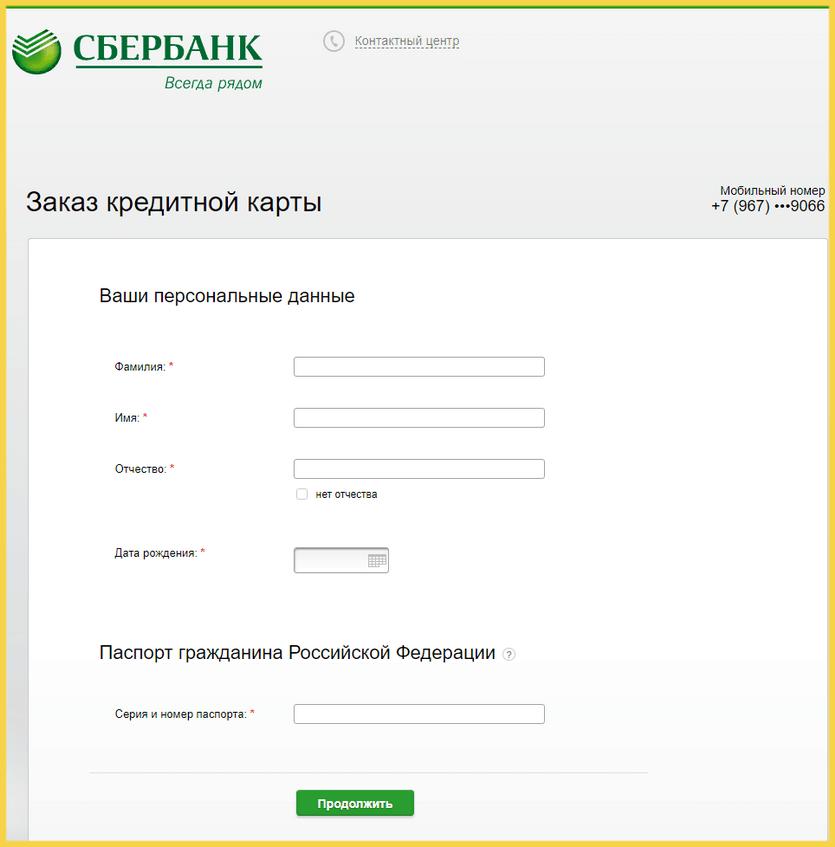 Ввод персональных данных для кредитки Сбербанка
