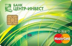 Кредитка с кредитной линией банка Центр-инвест