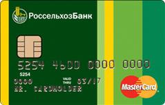 Кредитная карта с льглтным периодом от Россельхозбанка