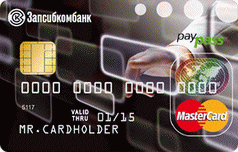Кредитки Классик и Стандарт Запсибкомбанка
