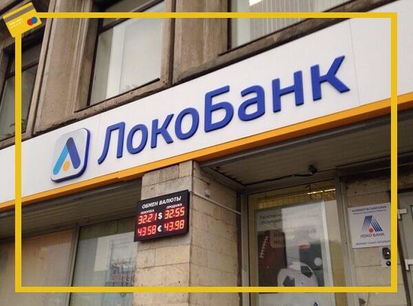 Виды кредитных карт ЛОКО-Банка
