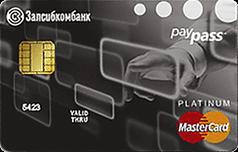 Кредитки Платинум от Запсибкомбанка