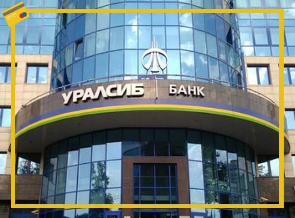 Виды кредитных карт Уралсиб банка
