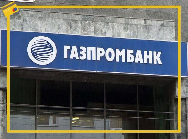 Подать заявку на кредит в газпромбанк онлайн заявка на кредит